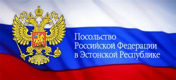 Посольство России в Таллине