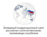 Всемирный координационный совет